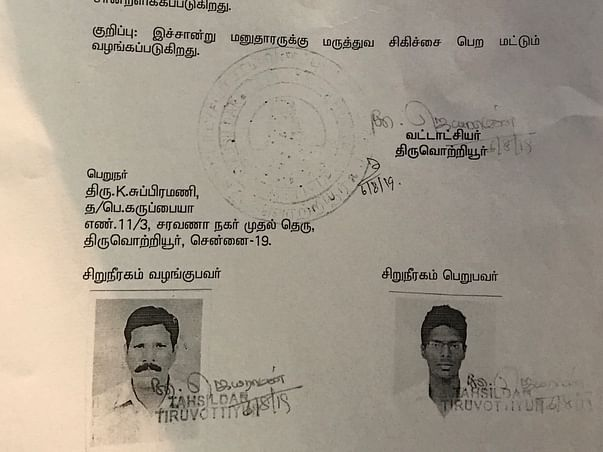 Help My Friend Anbarasan Fight And Recover From Kidney Failure