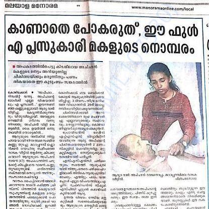 ARTICLE CAME IN MALAYALAM MANORAMA PAPER REGARDING HER SITUATION