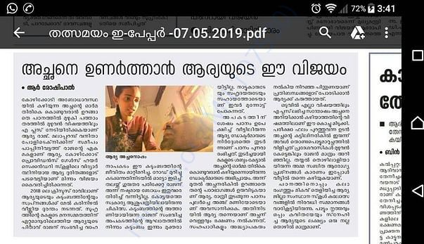 NEWS PAPER ARTICLE ON HER SITUATION