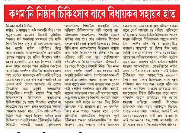 Leading News paper of Assam paper cutting