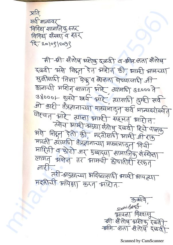 Appeal from parents