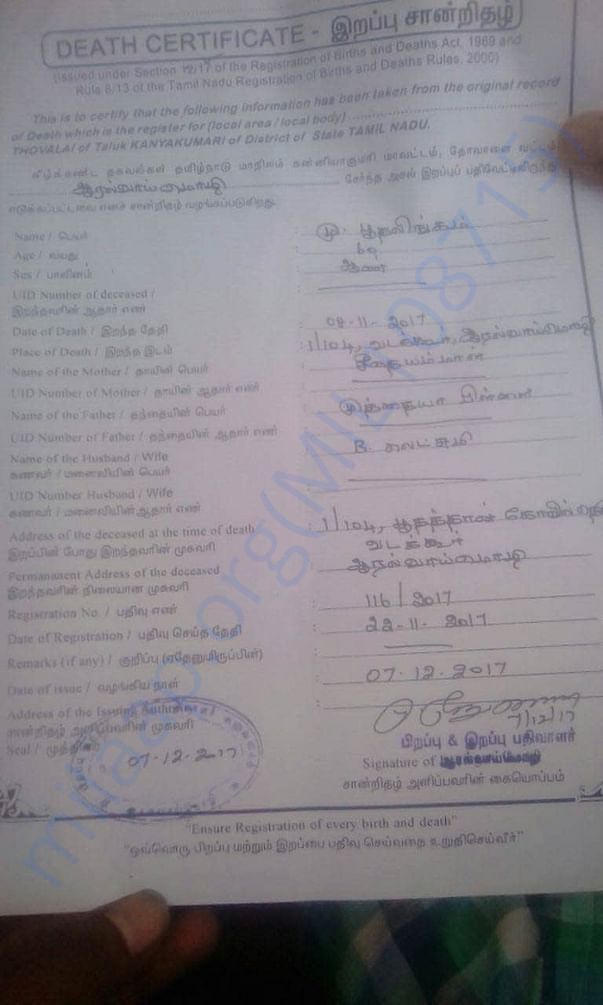 Death Certificate of Muthukumar's father