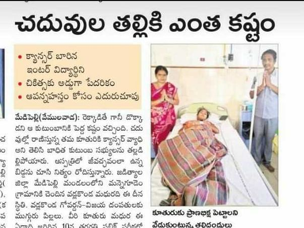 Please help Madhura fighting against blood cancer