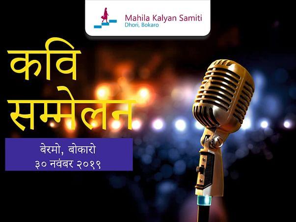 Kavi Sammelan in Bokaro, Jharkhand (बोकारो, झारखण्ड में कवि सम्मेलन)