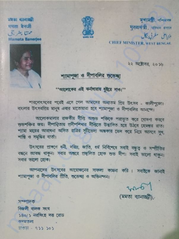 RECOGNITION FROM HONORABLE CHIEF MINISTER OF WEST BENGAL