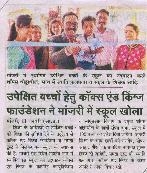 Newspaper Coverage - Opening of Mamta Trust