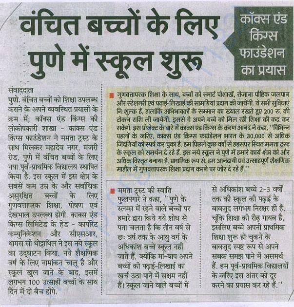 Navbharat - Pune Newspaper
