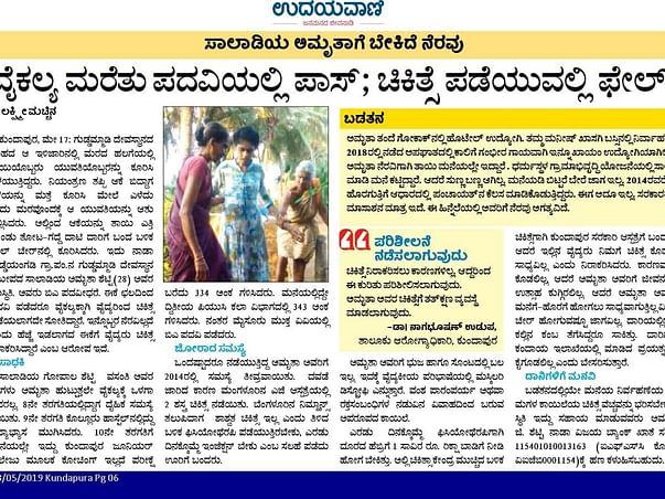 Amrutha Shetty - muscular dystrophy