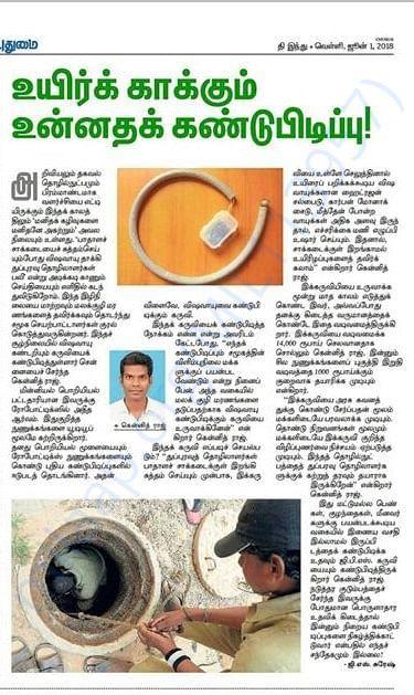 article in hindu- (tamil) newspaper