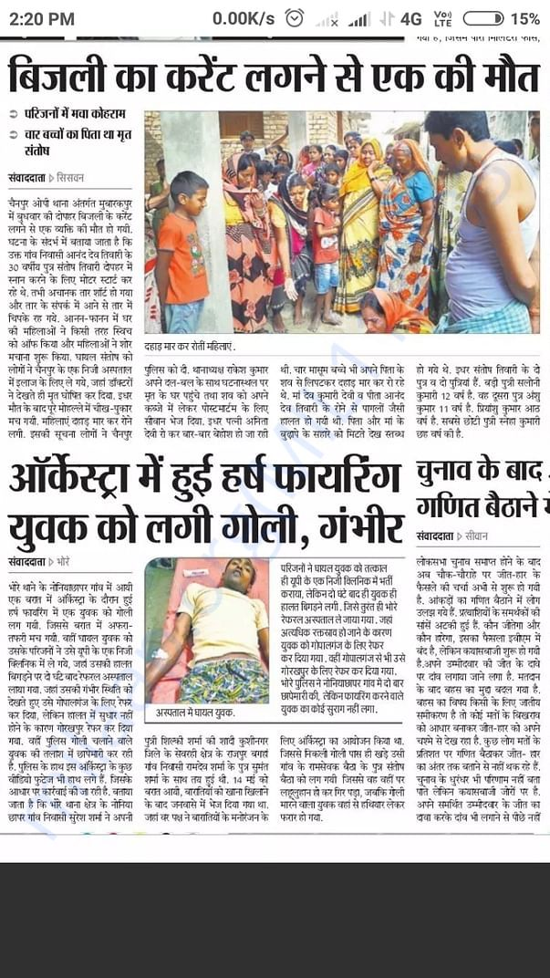 Read 16 may 19 news of dainik jagran