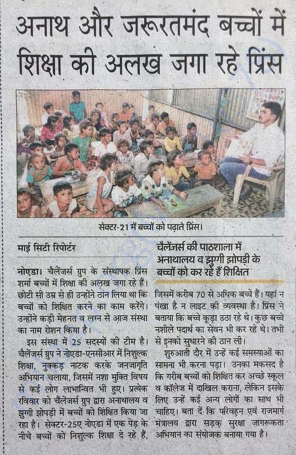 newspaper clipping of amar ujala