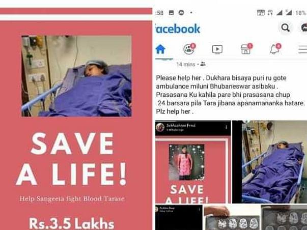 Help Sangita Fight Brain Hamorrhage
