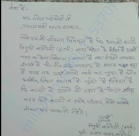 Letter to PMO