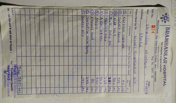 Bramhandanayak hospital bill