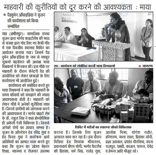 Srijan in News