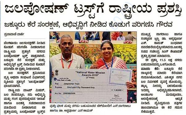 National Award for Jakkur Lake in Kannada
