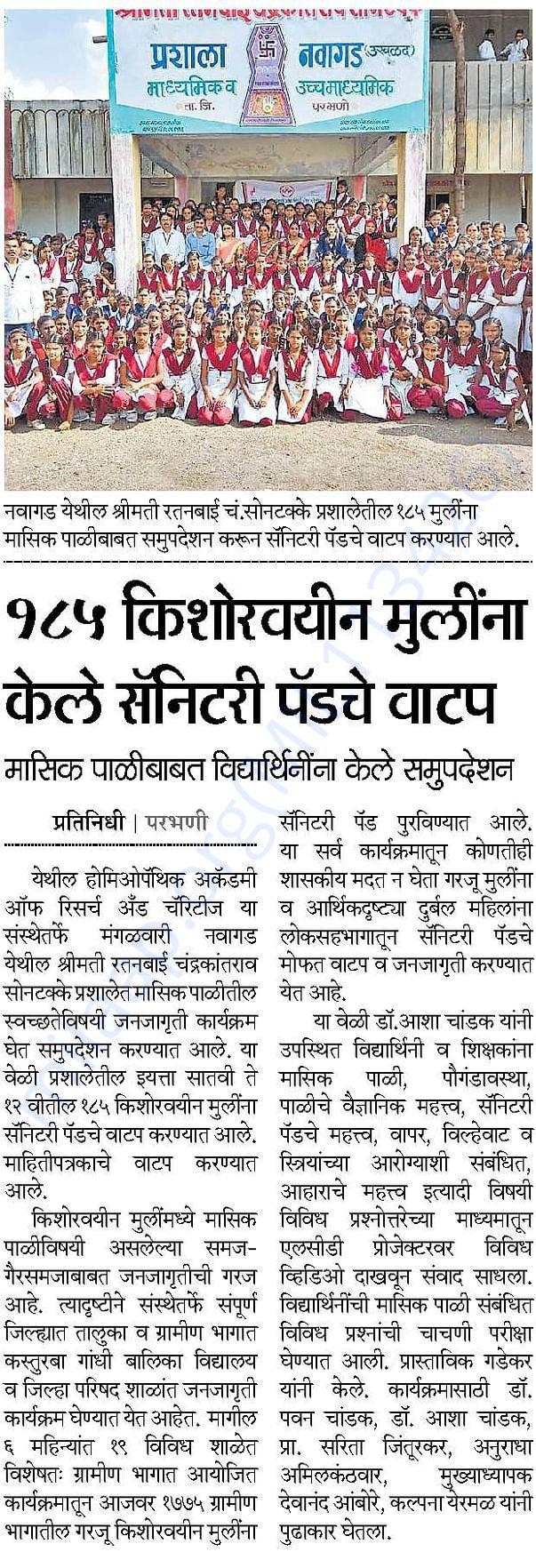 Menstrual Hygiene & Management Program at Navagad - Sakal newspaper