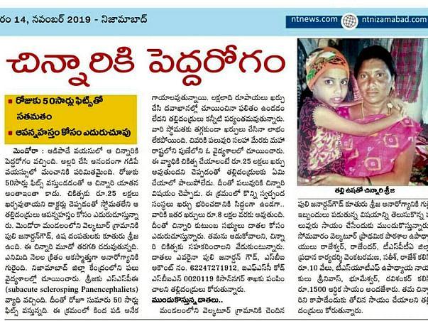 Support Srija Fight From SSPE