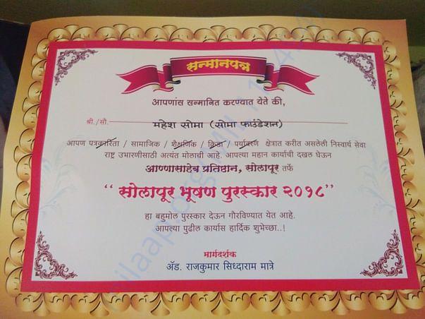 Appreciation Certificate from Annasaheb Pratishthan