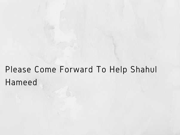 Please Come Forward To Help My Brother Shahul Hameed