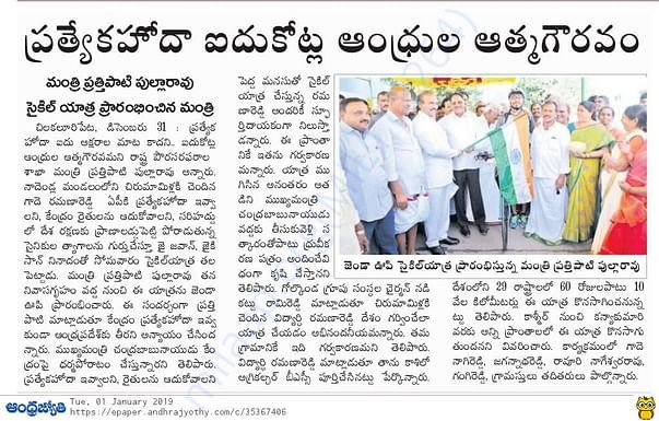 Flagoff by EX-Agriculture Minister Andhra Pradesh
