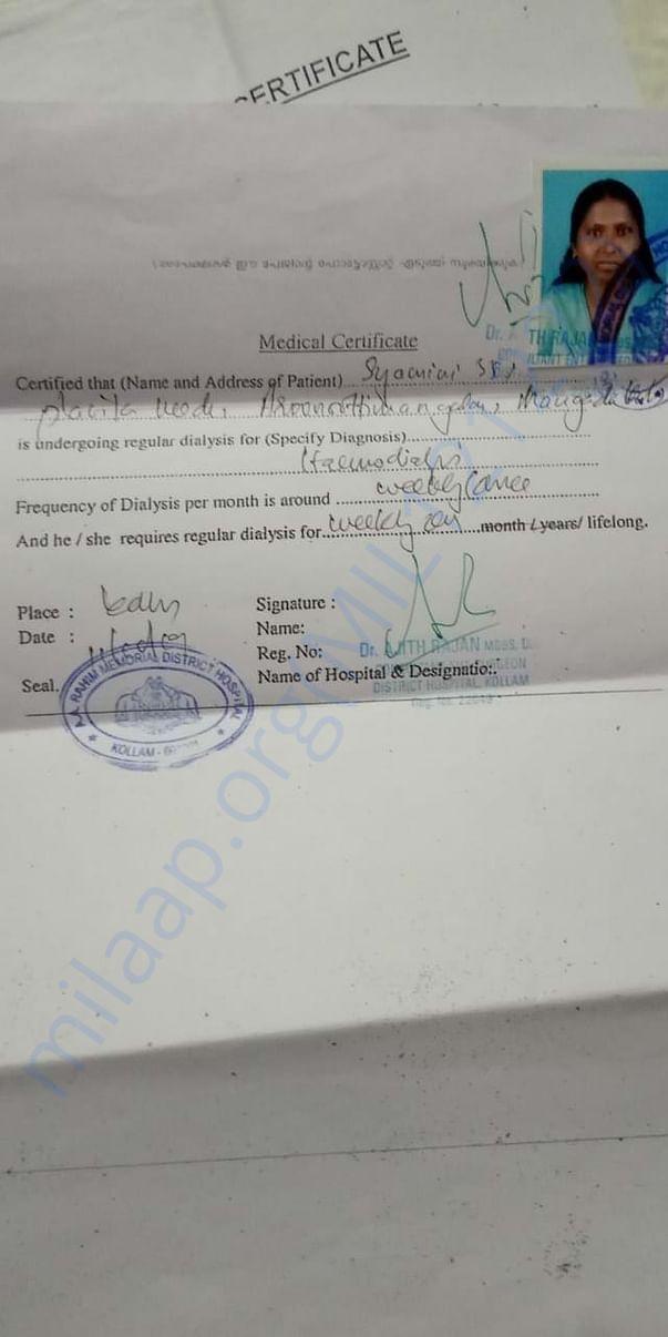 Treatment certificate