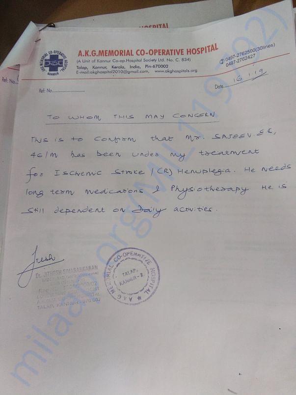 Letter from AKG Memorial Hospital