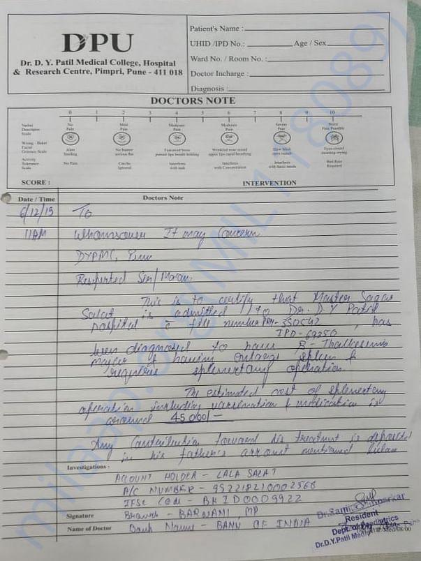 Estimation letter from Dy Patil hospital