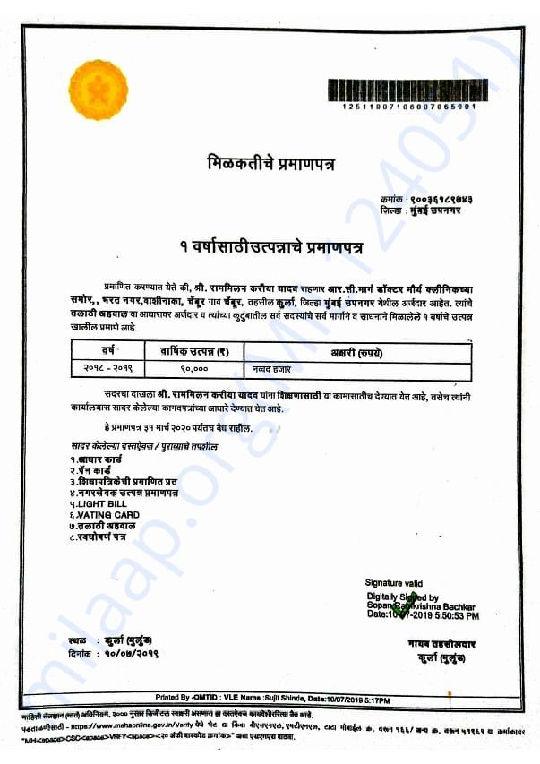 Annual income certificate of my family