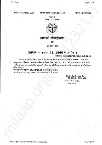 Society registration letter from U.P government for school