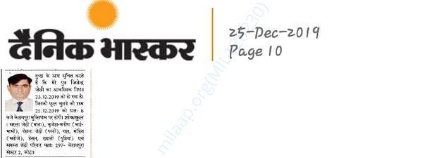 DEATH DECLARATION OF JITENDRA JETHI .