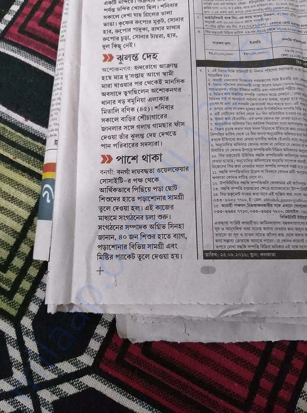 Ajkal News Paper covered our effort