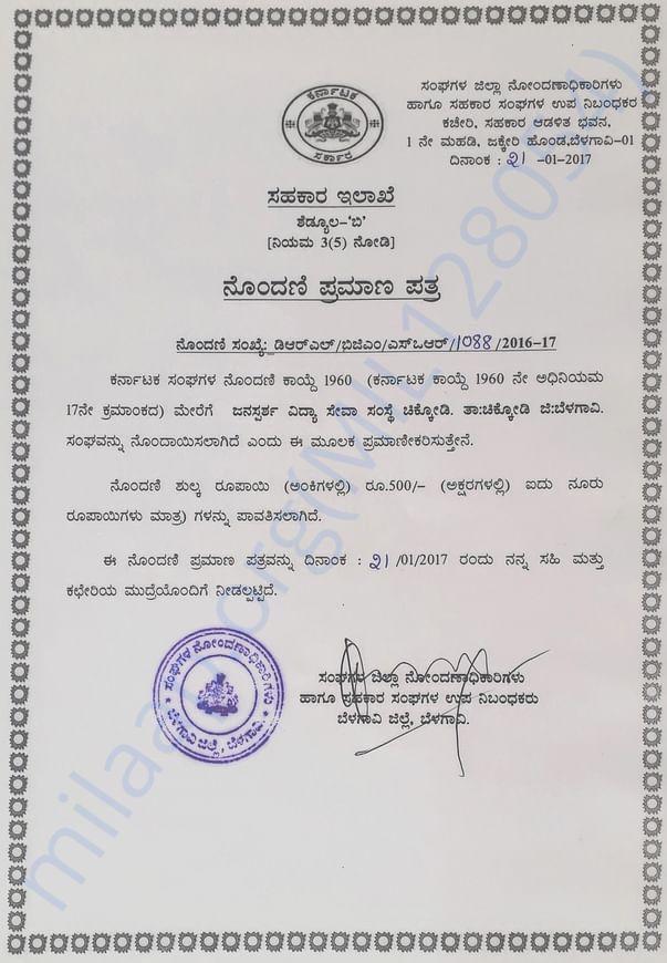 Registration Certificate of the Institute