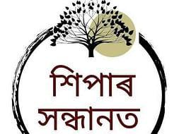 শিপাৰ সন্ধানত - In search of our roots