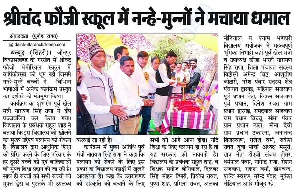Newspaper Clip of School's Annual Day