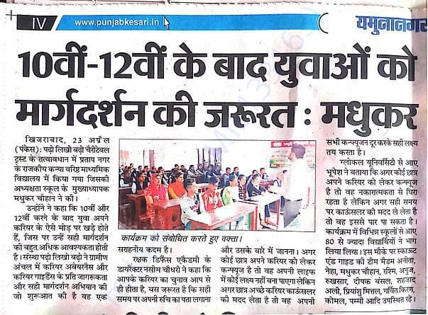Career counselling camp by padho likho badho