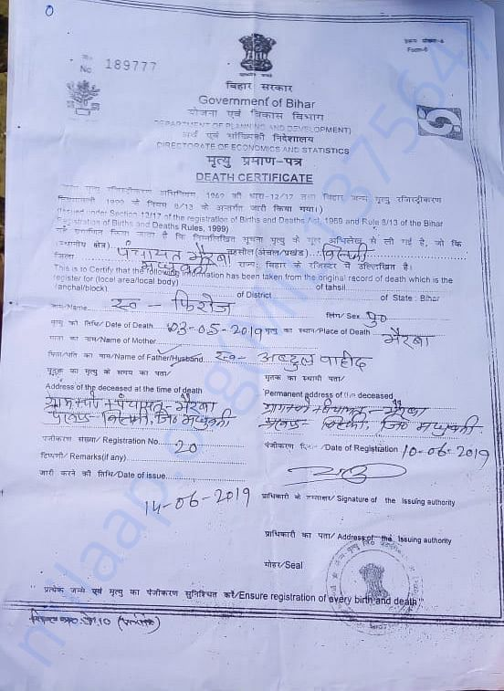 Death Certificate of Father