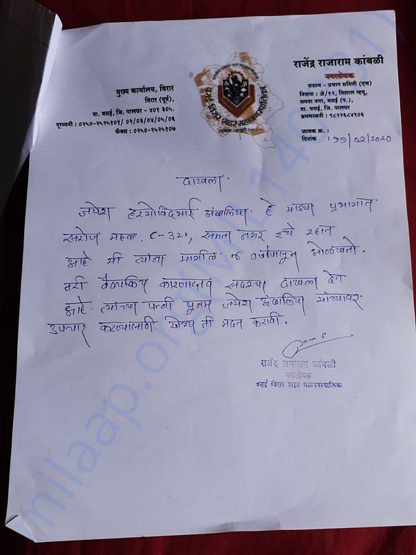 Nagarsevak letter