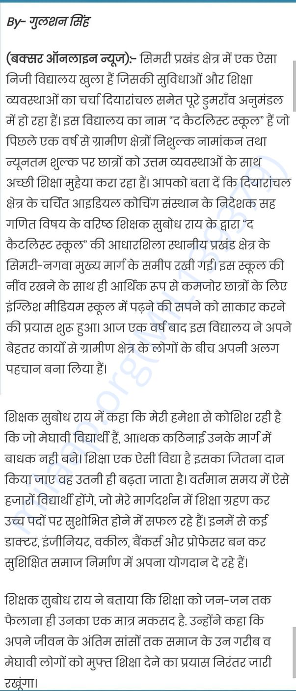 Was published prominently by the paper of Buxar Online News.