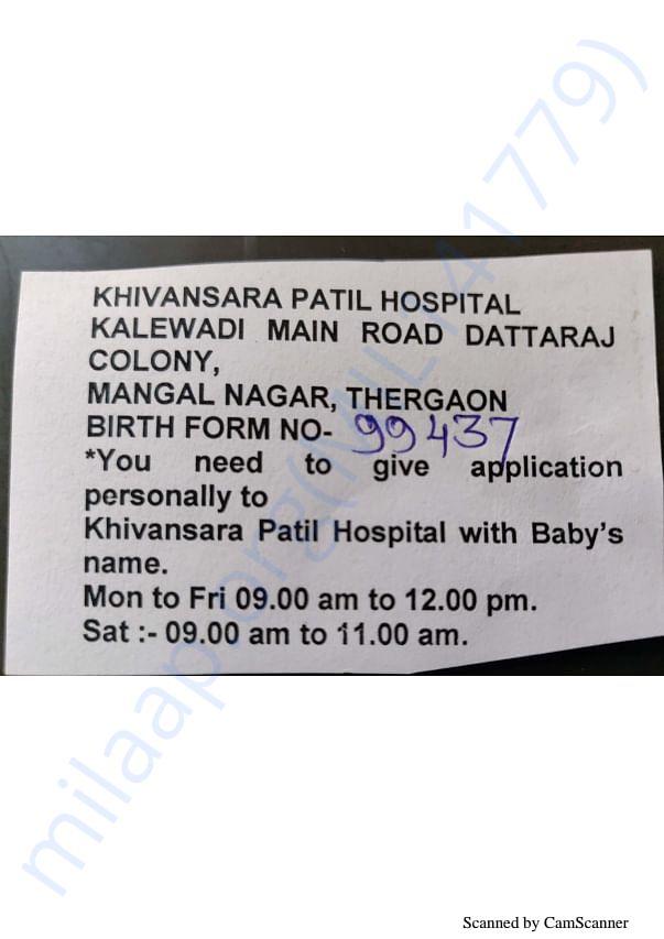 Birth registration receipt