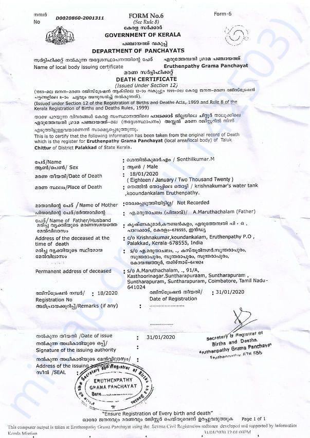 Senthil's Death Certificate