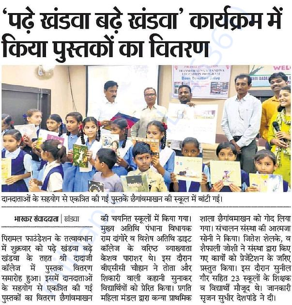 NEWS OF BOOK DISTRIBUTION IN KHANDWA