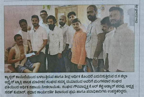 Amount collected and given to Dayanandh by Dakshina Kannada Taxi Union