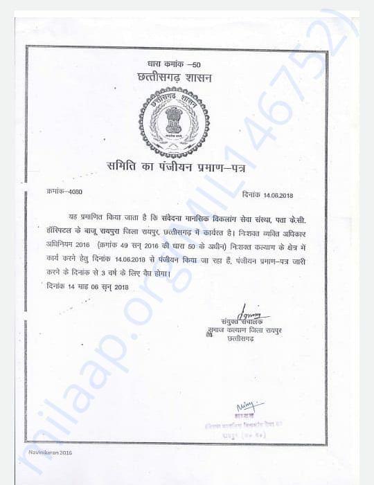 Registration document of Samvedna mansik viklang seva sanstha