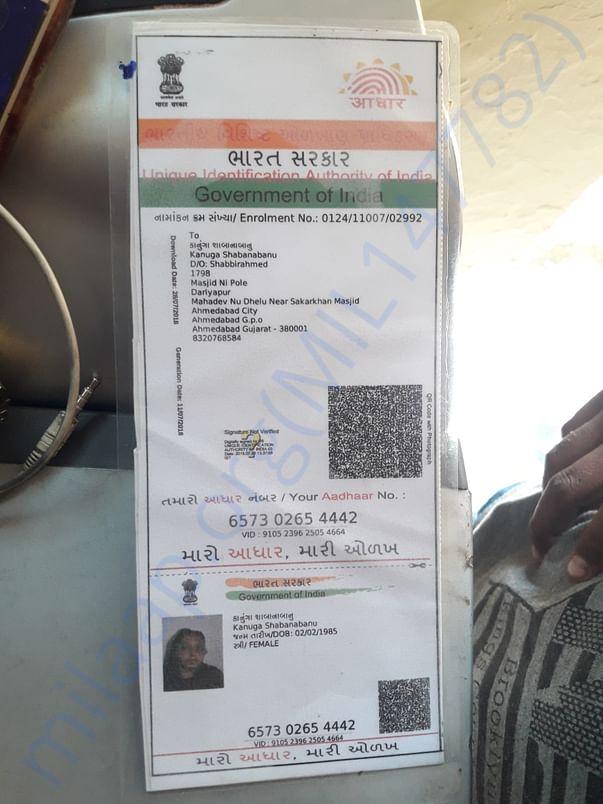 Patient's Adhaar Card 1