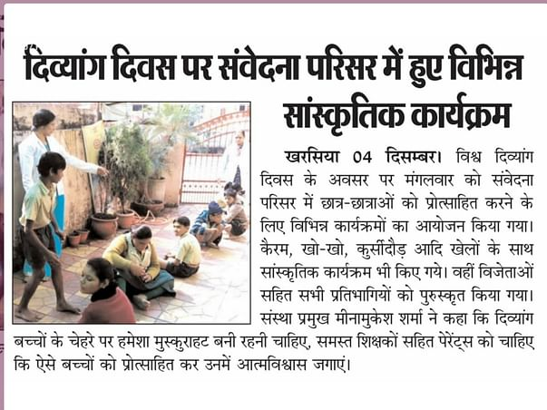 Please help us to provide education to special students
