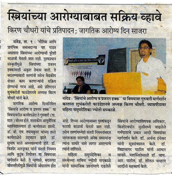 Budget Sheet and some snaps of Shubhamkaroti Foundation Initiative