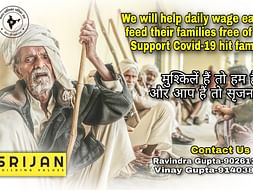 SUPPORT SRIJAN TO KEEP THE FRONTLINE WARRIORS SAFE AGAINST CORONA