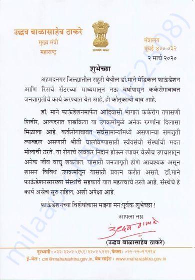 letter of greeting  from CM maharashtra