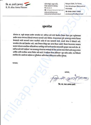 Padmabhushan  Anna  hazare letter